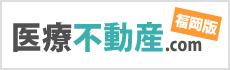 医療不動産.com